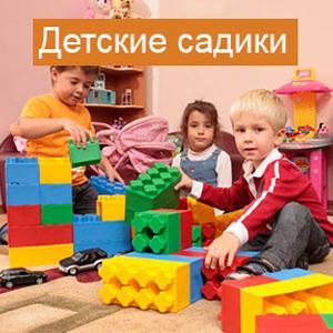 Детские сады Гастелло